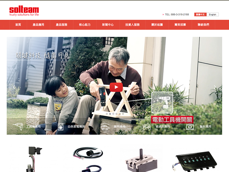 網頁設計|網站設計案例, 崧騰企業股份有限公司