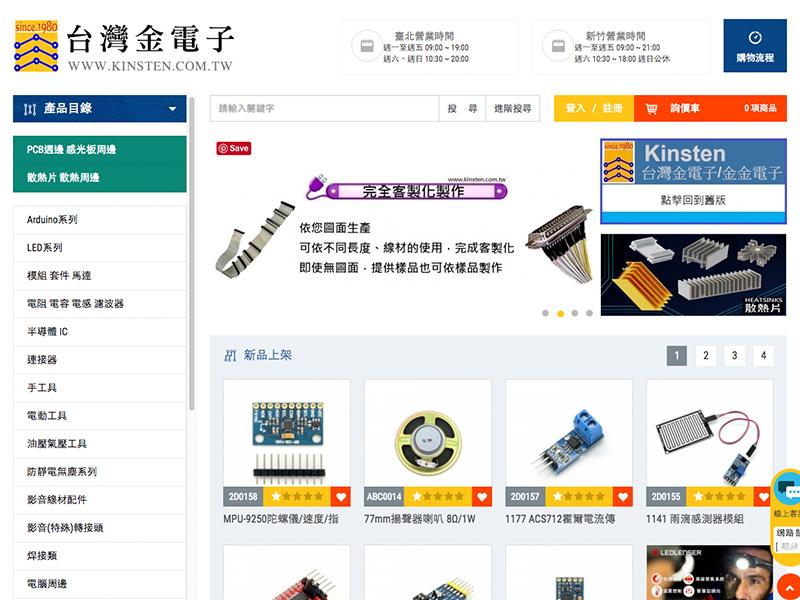 網頁設計|網站設計案例, 台灣金電子