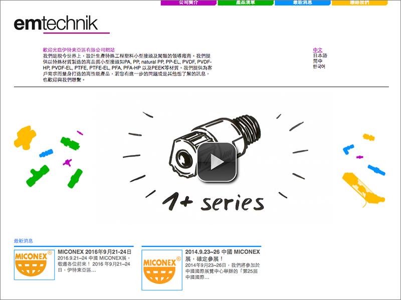 網頁設計|網站設計案例, 伊特東亞