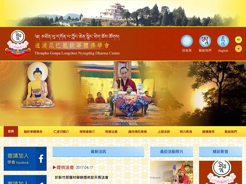網頁設計|網站設計案例, 通浦昆巴
