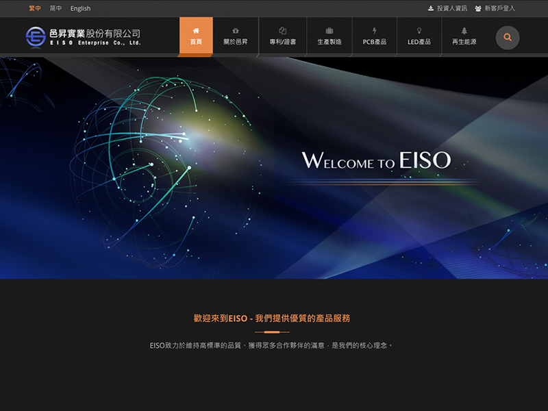 網頁設計|網站設計案例, 邑昇實業(new)