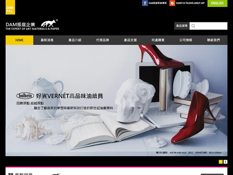 網頁設計|網站設計案例, 振庭企業有限公司