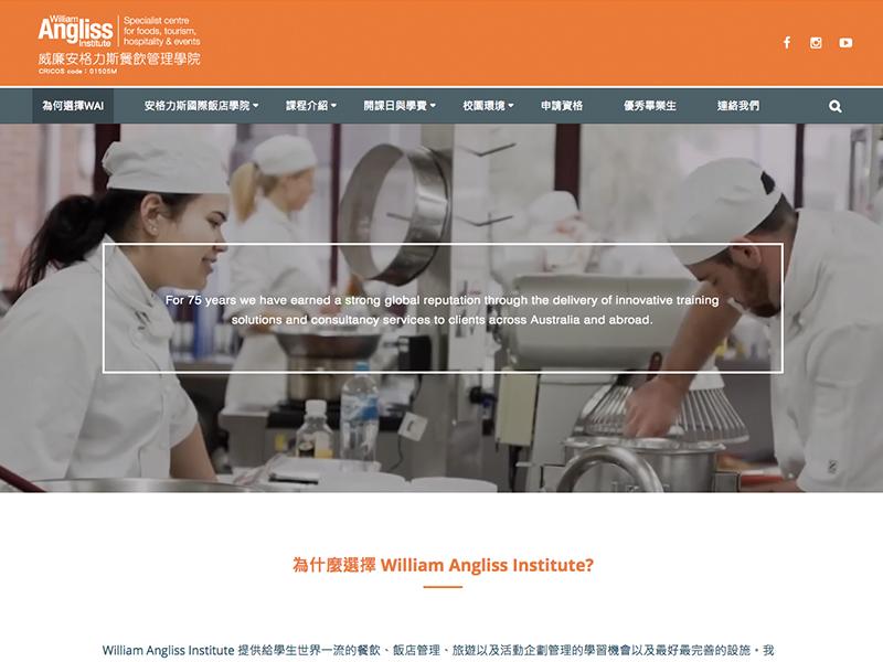 網頁設計|網站設計案例, 艾爾斯-威廉安格力斯餐飲管理學院