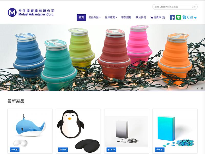 網頁設計|網站設計案例, 宏信達實業有限公司