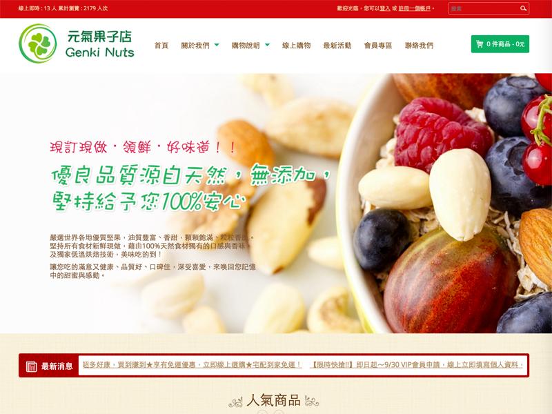 網頁設計|網站設計案例, 元氣果子
