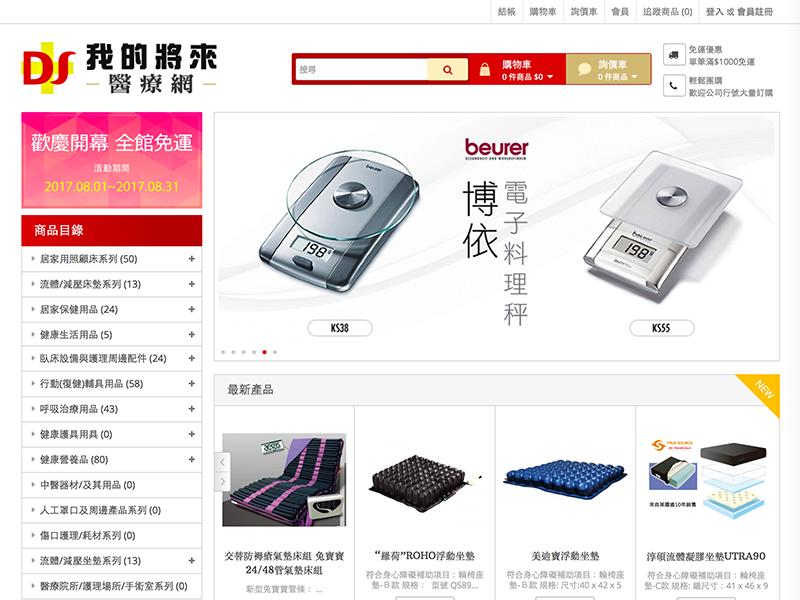 網頁設計|網站設計案例, 鼎祥醫療器材有限公司
