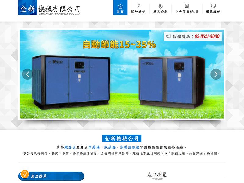 網頁設計|網站設計案例, 全新機械有限公司