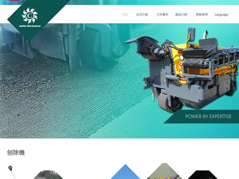 網頁設計|網站設計案例, 建柏路面機械有限公司