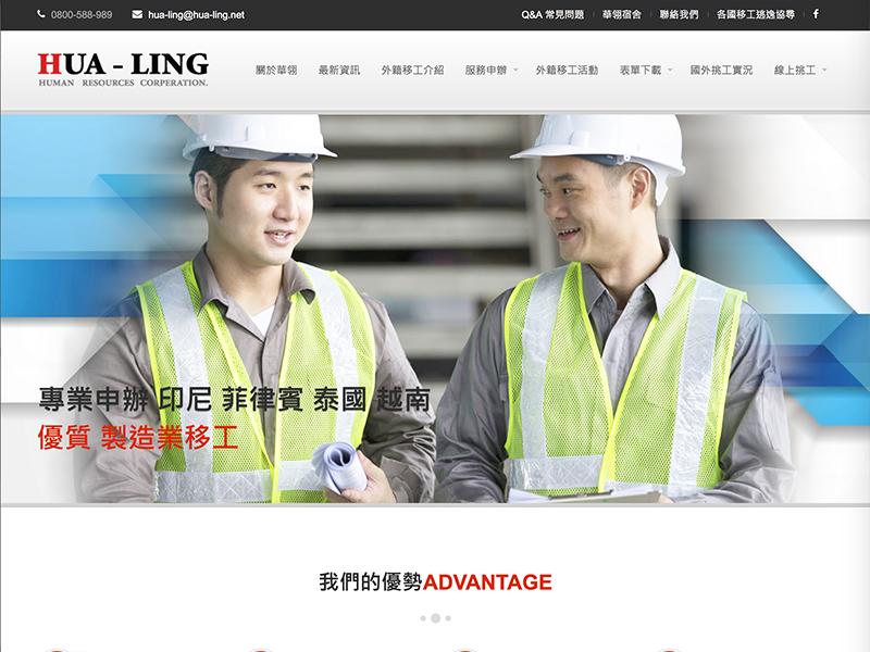 網頁設計|網站設計案例, 華翎人力仲介公司