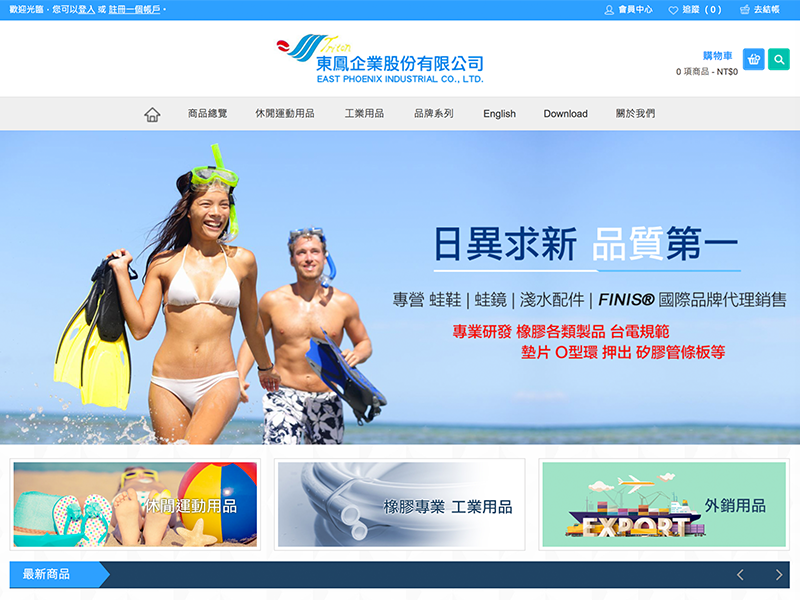 網頁設計|網站設計案例, 東鳳企業股份有限公司