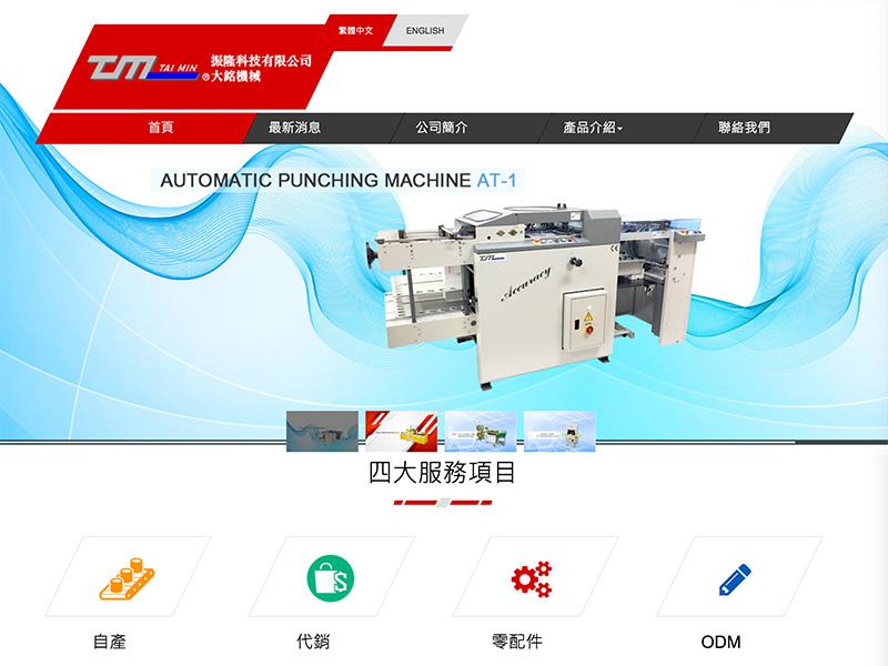 網頁設計|網站設計案例, 大銘機械有限公司