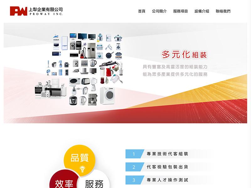 網頁設計|網站設計案例, 上犁企業有限公司