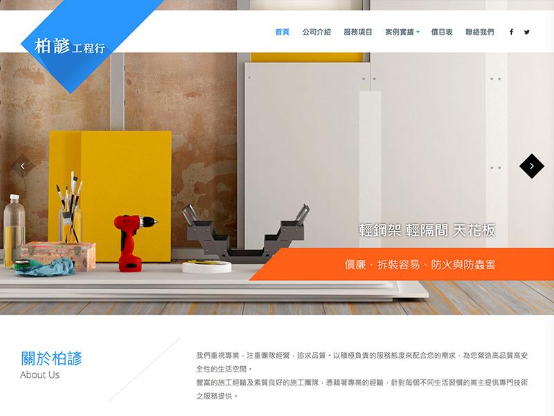 網頁設計|網站設計案例, 柏諺工程行
