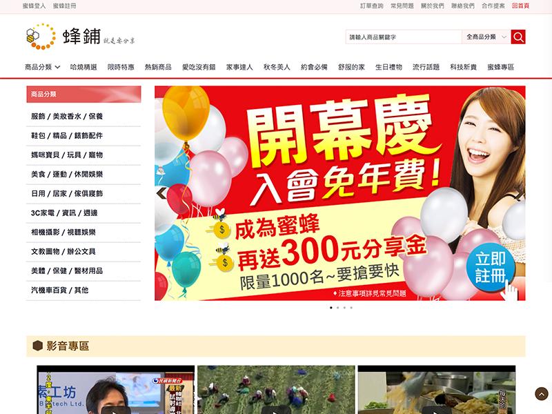 網頁設計|網站設計案例, 紅陽蜂鋪