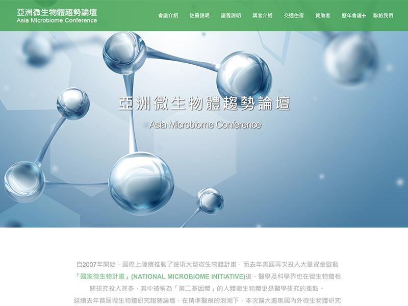 網頁設計|網站設計案例, 亞洲微生物體趨勢論壇