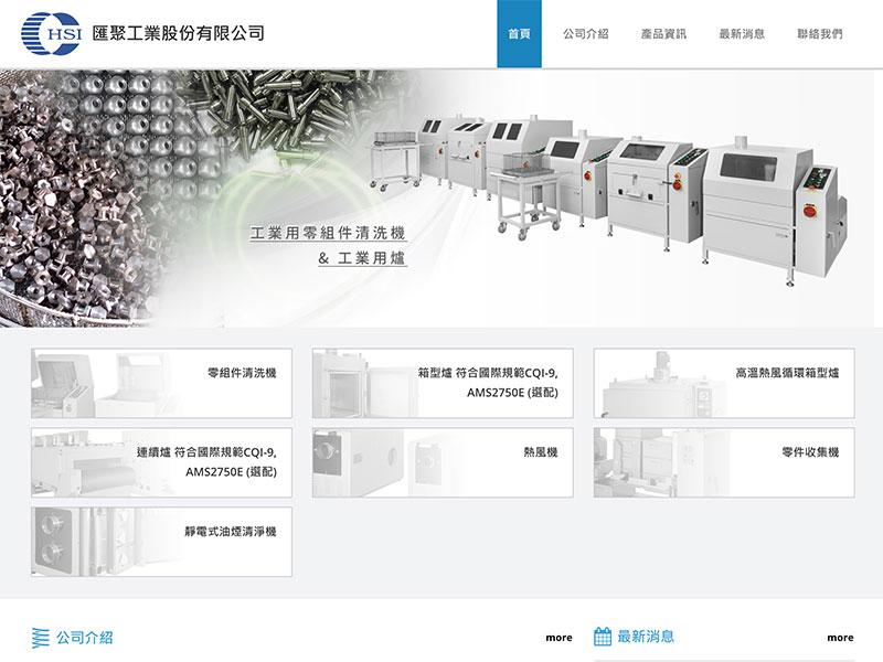 網頁設計|網站設計案例, 匯聚工業股份有限公司