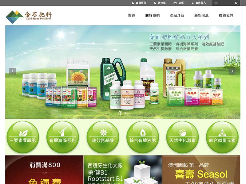 網頁設計|網站設計案例, 金石肥料