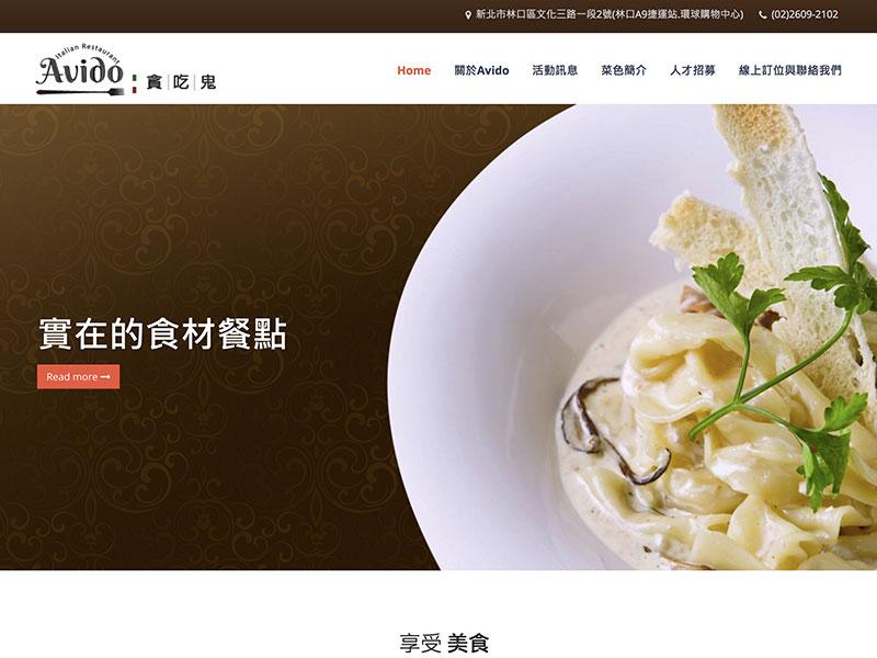 網頁設計|網站設計案例, 品叡餐飲