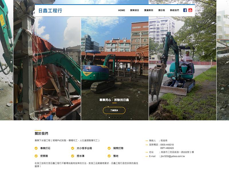網頁設計|網站設計案例, 日鑫工程