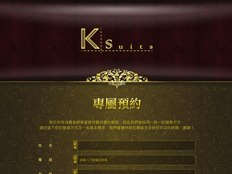 網頁設計|網站設計案例, 芊翔西服