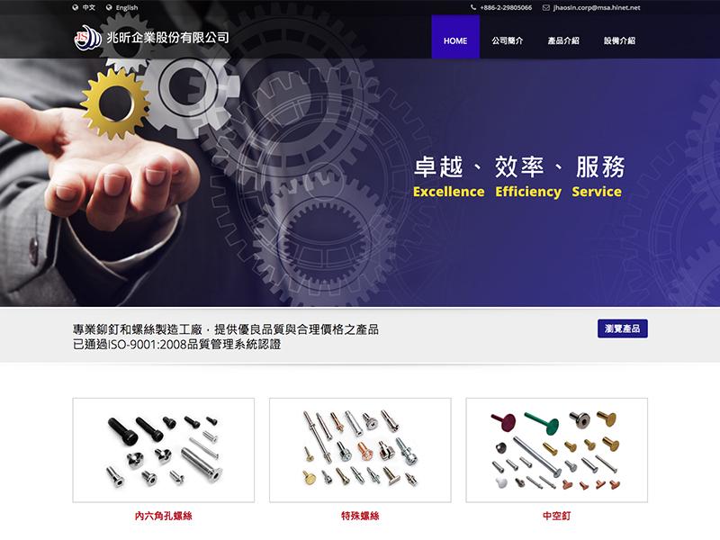網頁設計|網站設計案例, 兆昕企業股份有限公司