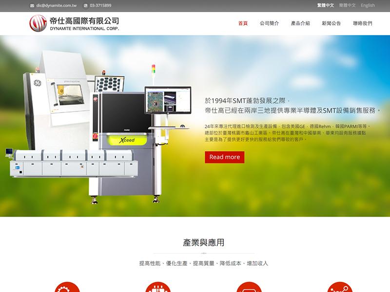 網頁設計|網站設計案例, 帝仕高國際有限公司