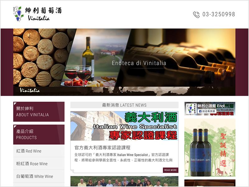 網頁設計|網站設計案例, 紳利國際有限公司