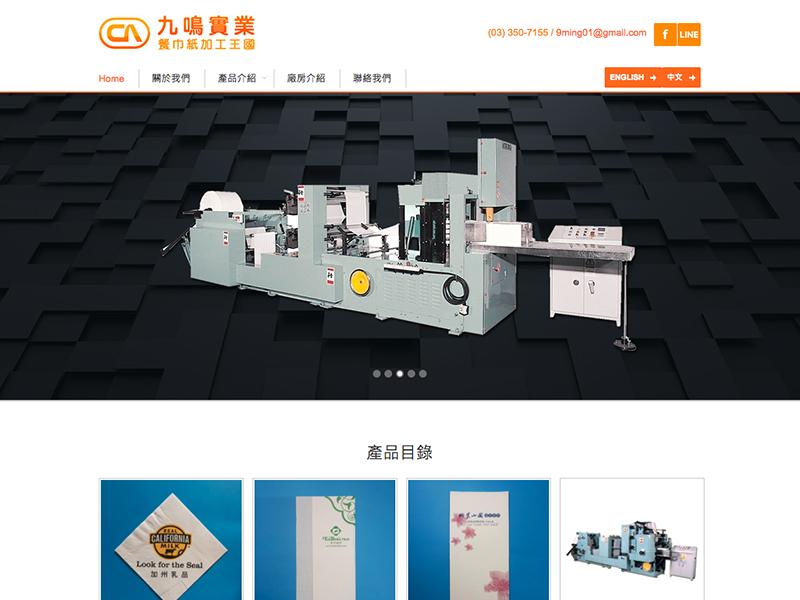 網頁設計|網站設計案例, 九鳴實業有限公司