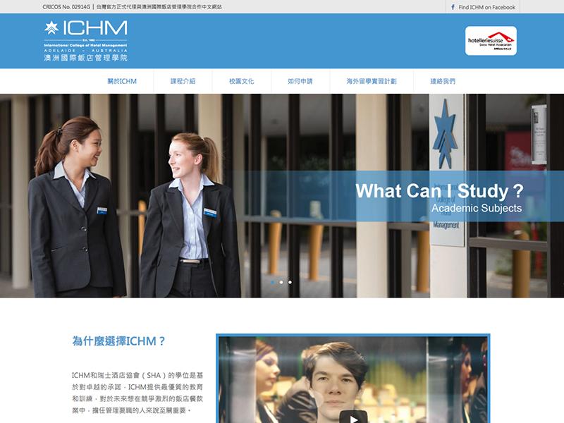 網頁設計|網站設計案例, 艾爾斯|澳洲國際飯店管理學院