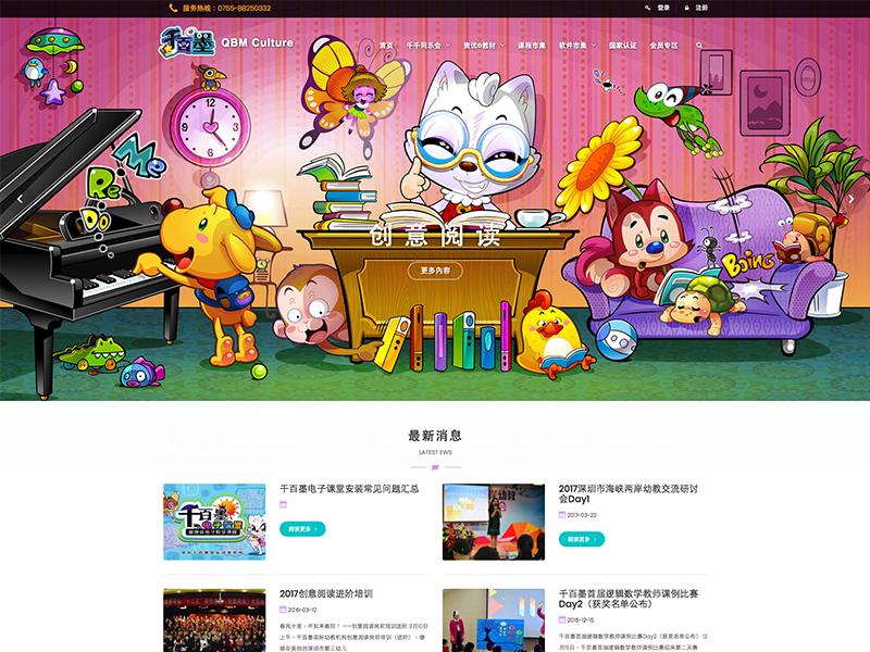 網頁設計|網站設計案例, 千百墨国际幼教机构