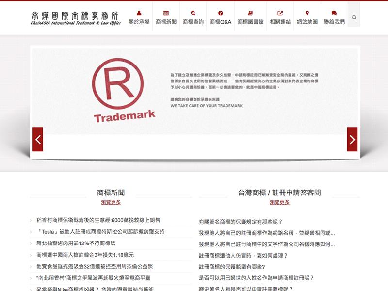 網頁設計|網站設計案例, 承燁國際商標事務所