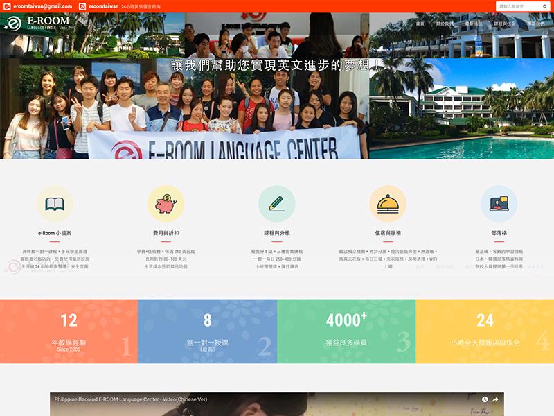 網頁設計|網站設計案例, EROOM台灣
