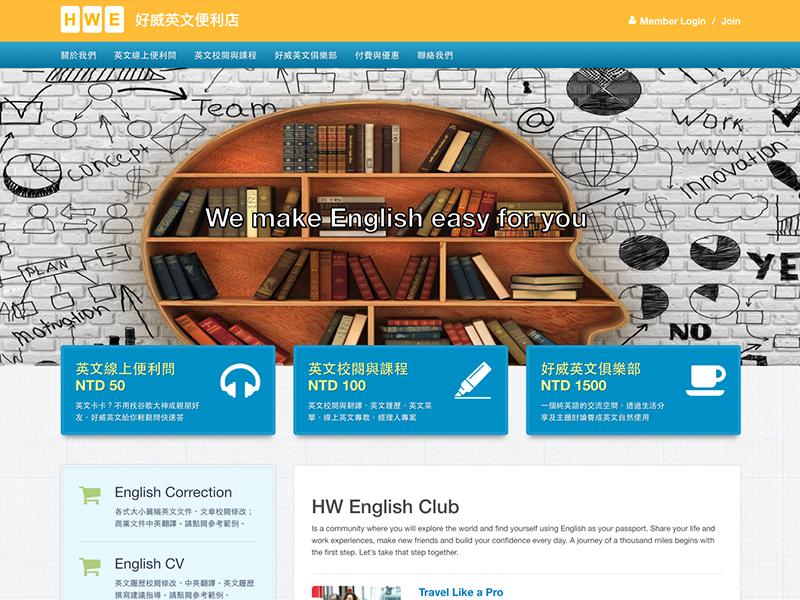 網頁設計|網站設計案例, 好威英文便利店