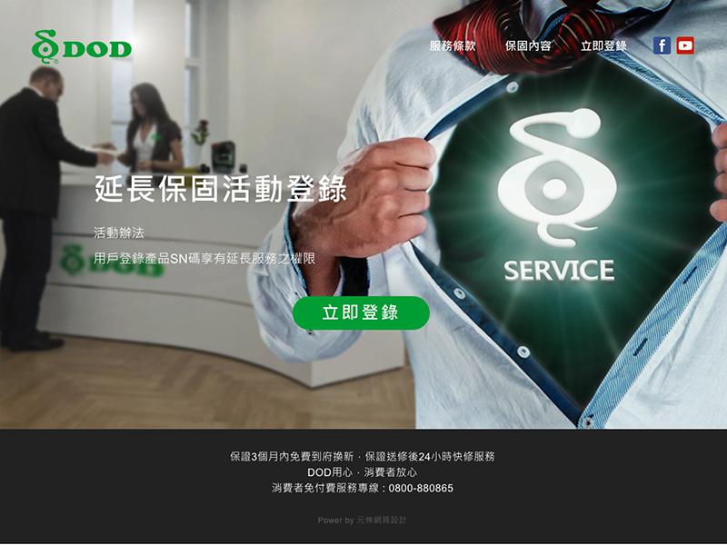 網頁設計|網站設計案例, DOD大虹國際電子有限公司