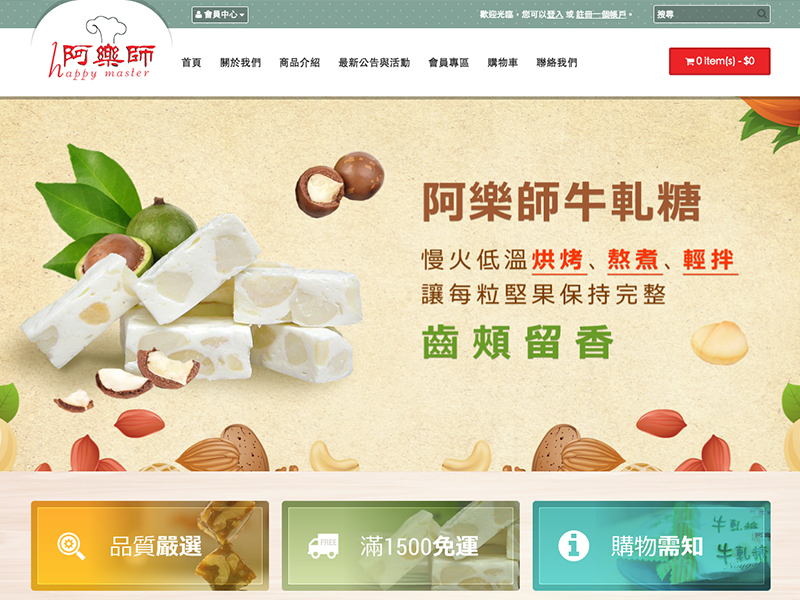 網頁設計|網站設計案例, 阿樂師牛軋糖