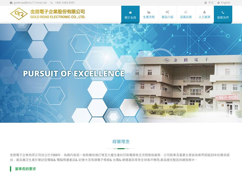 網頁設計|網站設計案例, 金路電子企業(股)公司