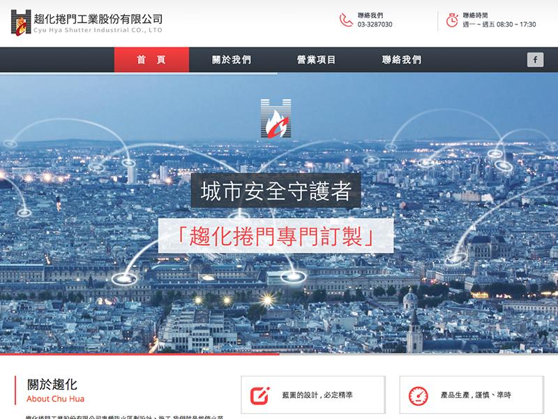 網頁設計|網站設計案例, 趨化捲門工業股份有限公司