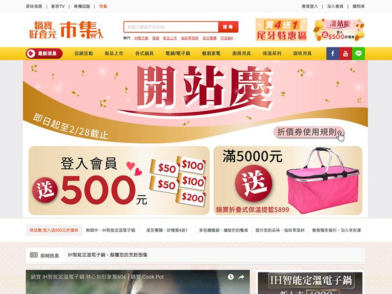 網頁設計|網站設計案例, 鍋寶好食光市集