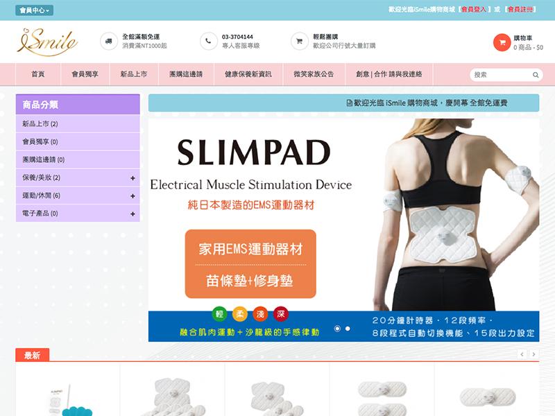 網頁設計|網站設計案例, 民德科技