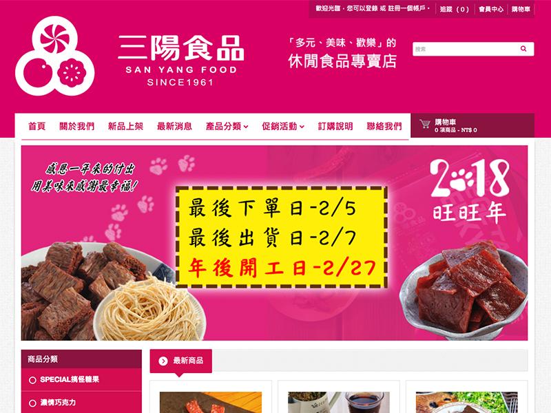 網頁設計|網站設計案例, 三陽食品