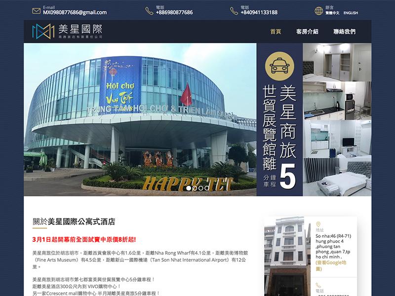 網頁設計|網站設計案例, 美星國際商旅