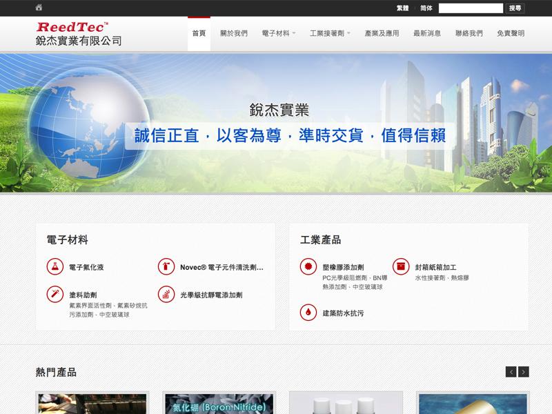網頁設計|網站設計案例, 銳杰實業