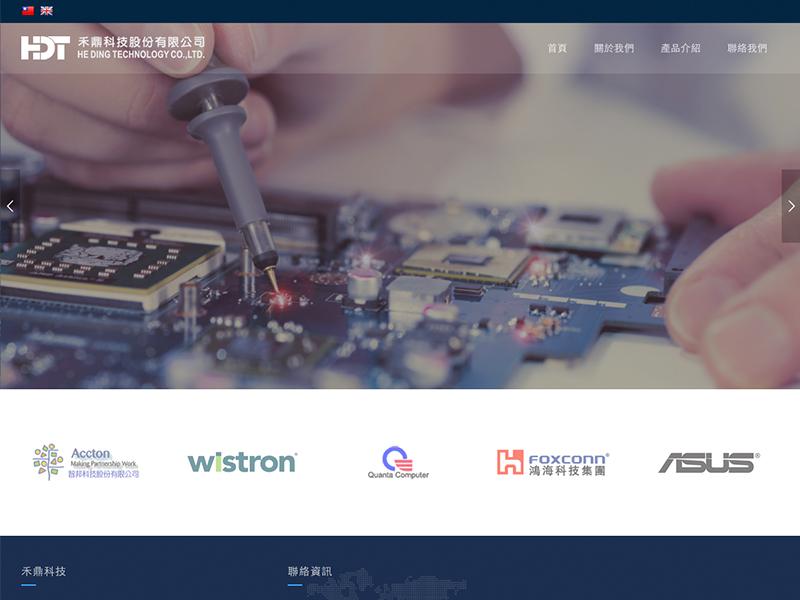 網頁設計|網站設計案例, 禾鼎科技有限公司