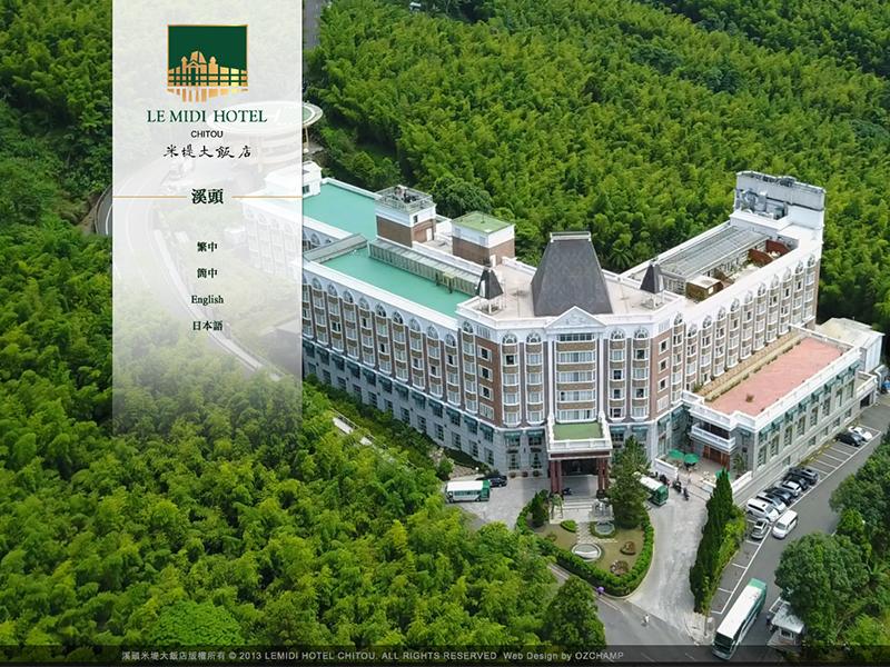 網頁設計|網站設計案例, 溪頭米堤大飯店