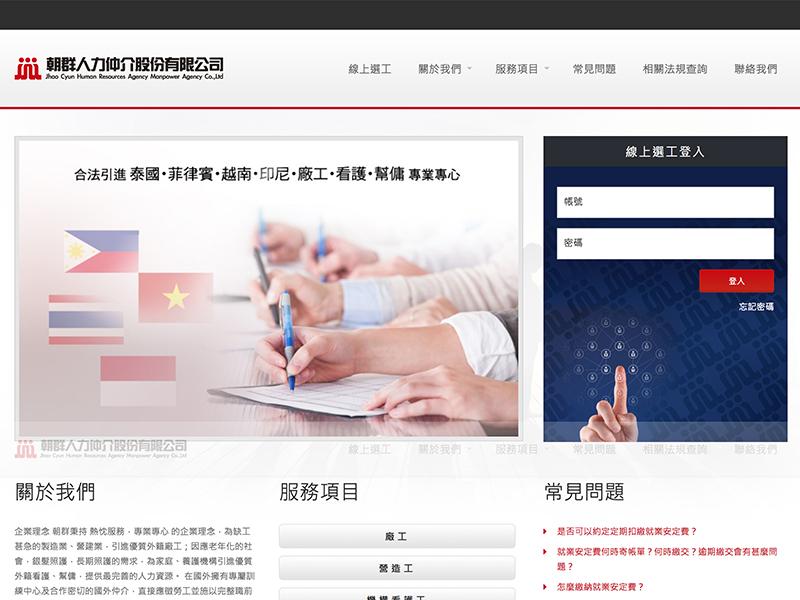 網頁設計|網站設計案例, 朝群人力仲介