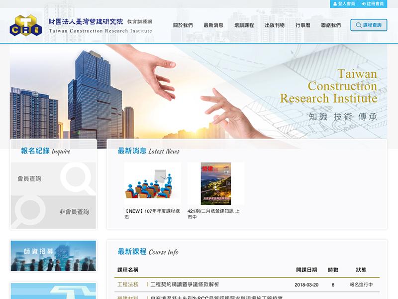 網頁設計|網站設計案例, 財團法人臺灣營建研究院