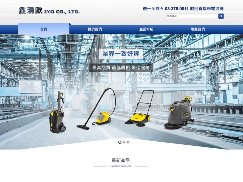 網頁設計|網站設計案例, 鑫湧歐有限公司