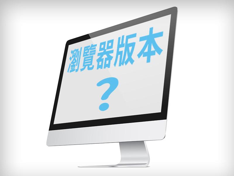 網站設計|網頁設計公司|如何查詢瀏覽器的版本?