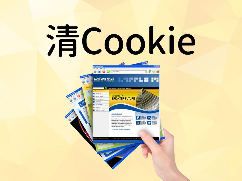 網站設計|網頁設計公司|如何清掉網頁上的cookie和快取?