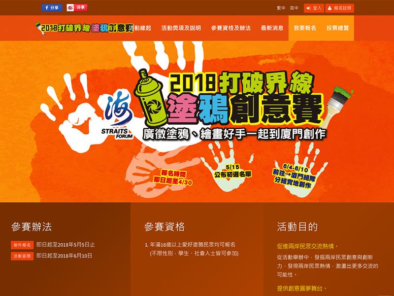 網頁設計|網站設計案例, 時報國際